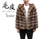 日本製 メンズ ファージャケット ロシアンセーブル フード付き 毛皮ジャケット 8497 天然毛皮 高級毛皮 紳士毛皮 毛皮 セーブル