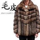 日本製 メンズ ファージャケット ロシアンセーブル メンズ 毛皮ジャケット 65cm 8498 天然毛皮 高級毛皮 紳士毛皮 毛皮 セーブル...