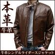 ライダースジャケット メンズ シングルライダースジャケット 本革 牛革 革ジャン ライダースジャケット バイクウェア