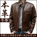 [men riders jacket] cow leather jacket single riders leatherette jacket 4712 [brown  free shipping  cowhide, leather jacket, real leather, motorcycleware riders leather jacket  marathon201305_autogoods ]