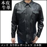 【 メンズ レザージャケット 】 カウ 長袖シャツタイプ レザーシャツ 6965 《》革ジャン・本革・革シャツ・皮シャツ・シャツジャケット