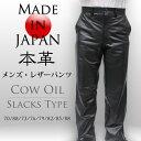 メンズレザーパンツ カウオイル加工!日本製レザースラックスノータックタイプカウ革パン 皮パンツ 皮パン