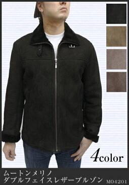 レザージャケット ムートン ジャケット メンズ ムートンメリノ ダブルフェイス ブルゾン MO4201 ムートンレザー ラム革 本革 革ジャケット 皮ジャケット