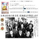 【新米】28年産 北海道産 ふっくりんこ 10kg (5kg×...