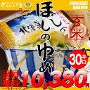 28年産 北海道産 ほしのゆめ 玄米 30kg (5kg×6袋セット) 【送料無料】【北海道米 送料込み 米 お米 真空パック選択可】