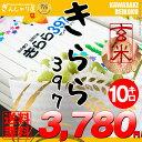 28年産 北海道産 きらら 397 玄米 10kg (5kg×2袋セット)<玄米/白米/分づき米>