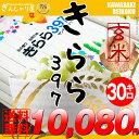 28年産 北海道産 きらら397 玄米 30kg (5kg×6袋セット)<玄米/白米/分づき米> 【
