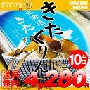 28年産 北海道産 きたくりん 10kg (5kg×2袋セット) 【送料無料】【北海道米 送料込み 米 お米 真空パック選択可】