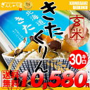 28年産 北海道産 きたくりん 玄米 30kg (5kg×6袋セット)【送料無料】【北海道米 送料込み 米 お米 真空パック選択可】