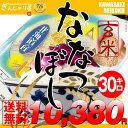28年産 北海道産 ななつぼし 玄米 30kg (5kg×6袋セット)<玄米/白米/分づき米>【送