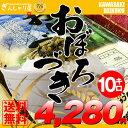 【新米】28年産 北海道産 おぼろづき 10kg (5kg×2袋セット)<白米>【送料無料】【北海道米 送料込み 米 お米 真空パック選択可】