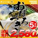 【新米】28年産 北海道産 おぼろづき 5kg <白米>【送料無料】【北海道米 送料込み 米 お米 真空パック選択可】【10P03Dec16】