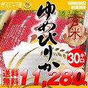 28年産 北海道産 ゆめぴりか 玄米 30kg (5kg×6袋セット)<玄米/白米/分づき米>【送