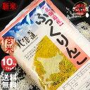 新米令和元年産北海道産ふっくりんこ玄米10kg(5kg×2袋セット)<玄米/白米/分づき米>【送料無料】【北海道米送料込み米お米真空パック選択可】