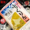 新米令和元年産北海道産ふっくりんこ10kg(5kg×2袋セット)<白米>【送料無料】【北海道米送料込み米お米真空パック選択可】