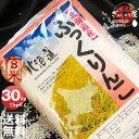 30年産 北海道産 ふっくりんこ 玄米 30kg (5kg×6袋セット)<玄米/白米/分づき米> 【送料無料】【北海道米 送料込み 米 お米 真空パック選択可】