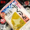 新米令和元年産北海道産ふっくりんこ玄米30kg(5kg×6袋セット)<玄米/白米/分づき米>【送料無料】【北海道米送料込み米お米真空パック選択可】