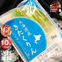 30年産 北海道産 きたくりん 玄米 10kg (5kg×2...
