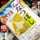 新米 令和元年産 YESクリーン ななつぼし 玄米 10kg...