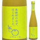 こだわりメーカー篠崎の超こだわりの、濃厚タイプゆず梅酒馬路村のゆず、はじめました。ゆず梅酒 500ml