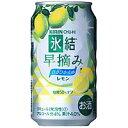 キリン 氷結 早摘みレモン 350ml×24本 [1ケース]<缶ビール/チューハイ>【3ケースまで1個口配送出来ます】