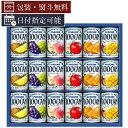 カゴメフルーツジュースギフト<ギフトJ>※北海道・九州・沖縄県は送料無料対象外です。2019お歳暮 FB-20W