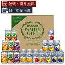 【送料無料】[KSR-50N]カゴメフルーツ+野菜飲料ギフト...