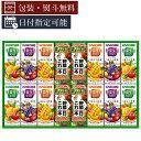【送料無料】[KYJ-20]カゴメ 野菜飲料バラエティギフト...