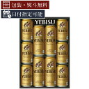 【送料無料】[メーカー取寄品][YEDS]エビス ビール缶セット<ギフトB><サッポロ>【同一商品4箱まで1個口】※北海道・九州・沖縄県は送料無料対象外です。ビールギフト 2019お中元 [S20.3153.01.SE]