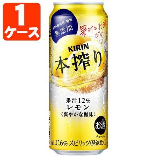 キリン 本搾りレモン500ml×24本 [1ケー...の商品画像