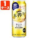 キリン 本搾りレモン500ml×24本 [1ケース]※2ケースまで1個口配送可能<缶チューハイ><キリンC>[1705YF][SE]