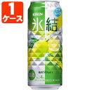 【1ケース(24本)送料無料】キリン 氷結 サワーレモン 5...
