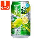 キリン 氷結サワーレモン 350ml×24本 [1ケース]※2ケースまで1個口配送可能<缶チュー