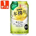 キリン 本搾りグレープフルーツ350ml×24本 [1ケース]※3ケースまで1個口配送可能<缶チ