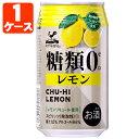 神戸居留地 チューハイ 糖類ゼロ レモン 350ml×24本 [