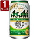 アサヒ スタイルフリー糖質ゼロ350ml×24本 [1ケース]※3ケースまで1個口配送可能<缶発泡酒