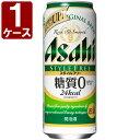 アサヒ スタイルフリー糖質ゼロ500ml×24本 [1ケース]※