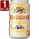 キリン 一番搾り350ml×24本 [1ケース]※2ケースまで1個口配送可能<缶ビール><キリンB>