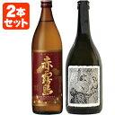 赤霧島+悪魔の抱擁 焼酎2本セット900ml瓶(1本)+720ml瓶(1本)※北海道・九州・沖縄県は送料無料対象外です。<瓶焼酎><芋>