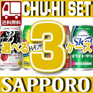 【送料無料】選べる サッポロ350mlチューハイ...の商品画像