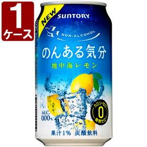 サントリー のんある気分地中海レモン350ml×...の商品画像
