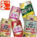【2ケース送料無料】選べる 宝 タカラ 350mlチューハ