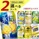【2ケース(48本)送料無料】選べる 人気の350mlチュー...