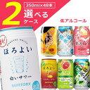 【選べる2ケース送料無料】 選べる 低アルコール チューハイよりどり2ケースセット350ml×48本