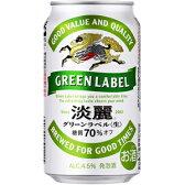 キリン 淡麗グリーンラベル350ml×24本 [1ケース]<缶発泡酒>※3ケースまで1個口配送出来ますピルスナー 缶ビール [au16yf]