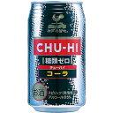 神戸居留地 チューハイ 糖類ゼロ コーラ350ml×24本 [1ケース]<缶チューハイ>※3ケースまで1個口配送出来ます[au16yf]