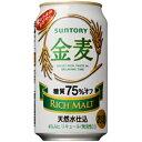 サントリー 金麦 糖質75%オフ350ml×24本 [1ケース]※3ケースまで1個口配送出来ます白い金麦 缶ビール [11ja17yi]