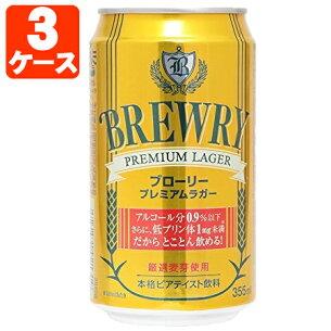 ブローリー プレミアムラガービール