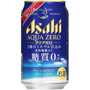 アサヒ アクアゼロ350ml×24本 [1ケース]※3ケースまで1個口配送出来ます新ジャンル 第3のビール ABE35[1704YF]