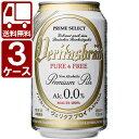 【送料無料】【3ケース】ヴェリタスブロイ ピュアアンドフリー330ml×72本<ビールセット>※その